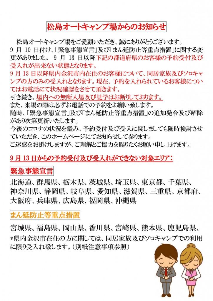 松島オートキャンプ場からのお知らせ_9.10_page-0001