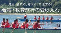島体験 合宿・教育旅行
