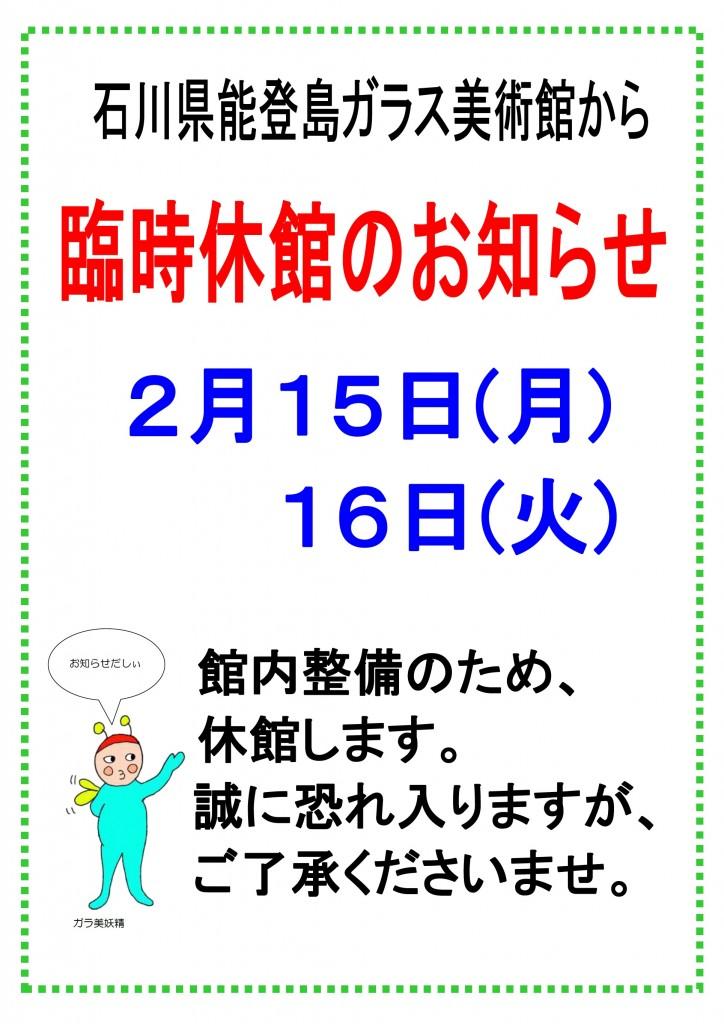 臨時休館(2,15・16)