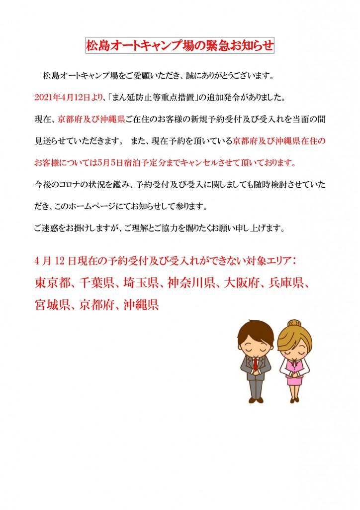松島オートキャンプ場の緊急お知らせ_4.12_page-0001