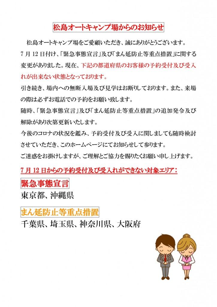 松島オートキャンプ場からのお知らせ_7.12_page-0001