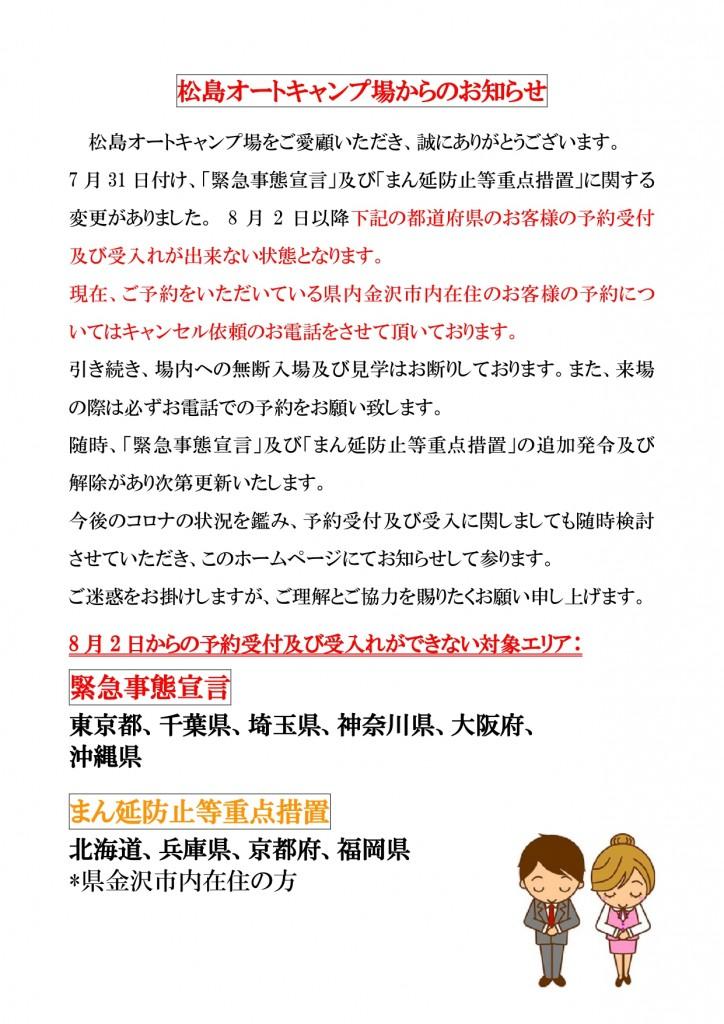 松島オートキャンプ場からのお知らせ_7.31_page-0001
