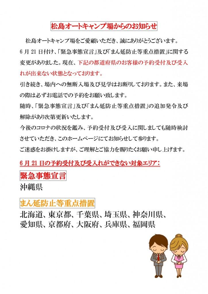 松島オートキャンプ場からのお知らせ_6.21 (1)_page-0001