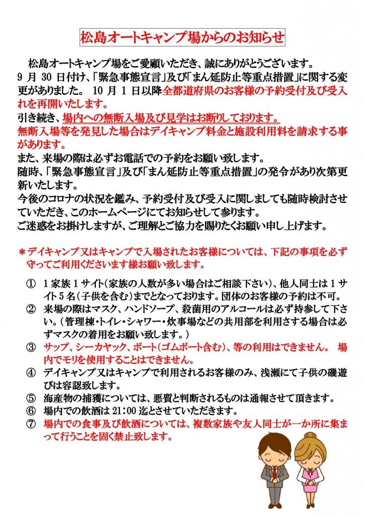 松島オートキャンプ場からのお知らせ_9.30_page-0001