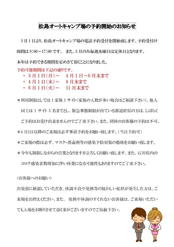 松島オートキャンプ場の予約開始のお知らせ
