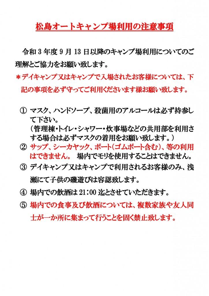 松島オートキャンプ場利用の注意事項‗9.10_page-0001