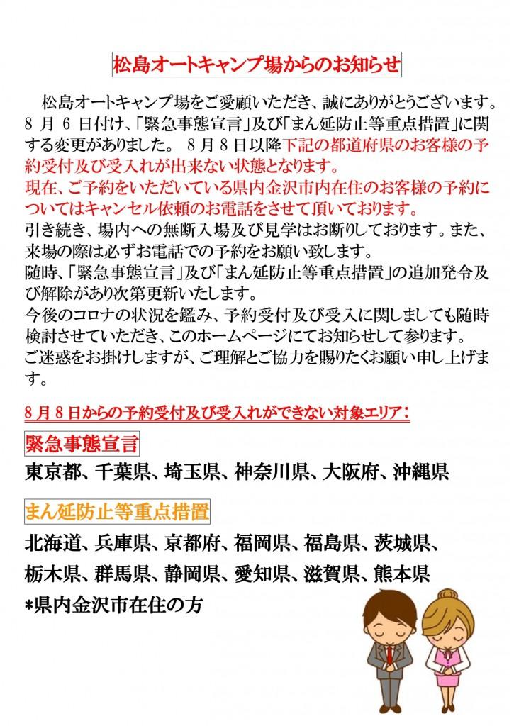 松島オートキャンプ場からのお知らせ_8.8_page-0001