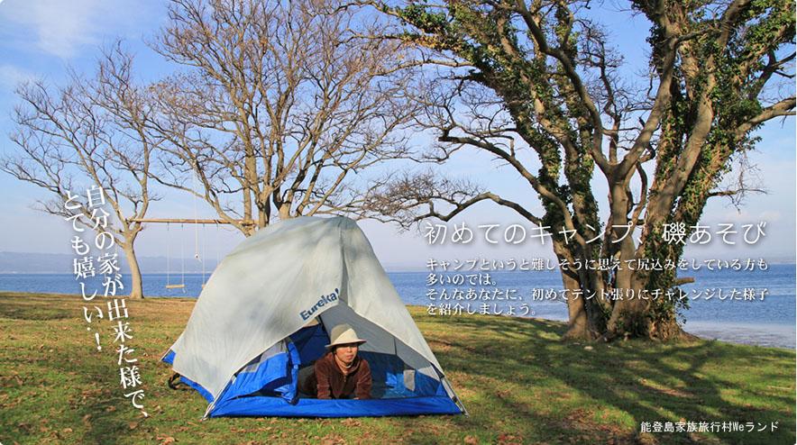 初めてのキャンプ、磯遊び
