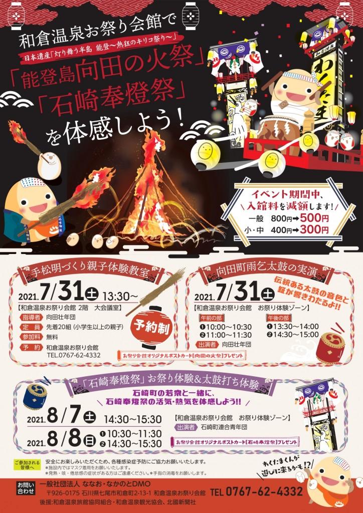 火祭り_石崎奉燈祭りイベントチラシ_page-0001