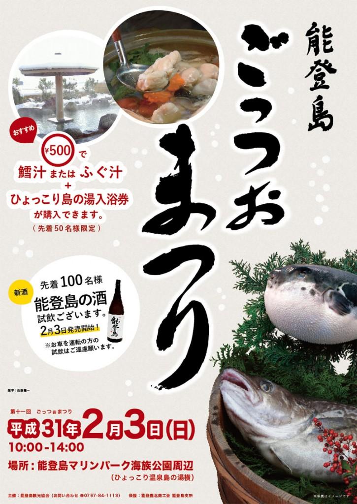 ごっつおポスター2019
