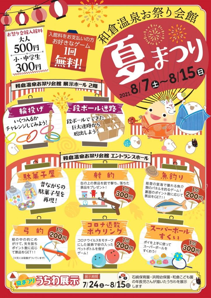 火祭り_石崎奉燈祭りイベントチラシ_page-0002