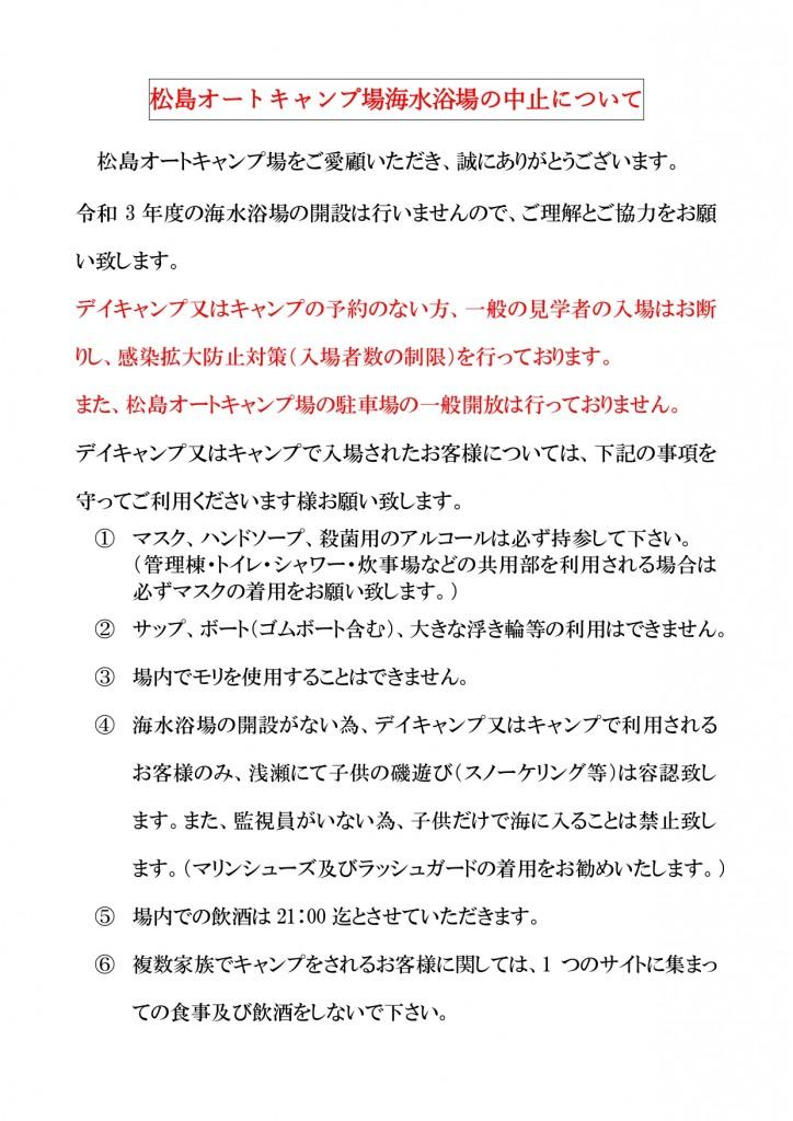 松島オートキャンプ場海水浴場の中止について_page-0001