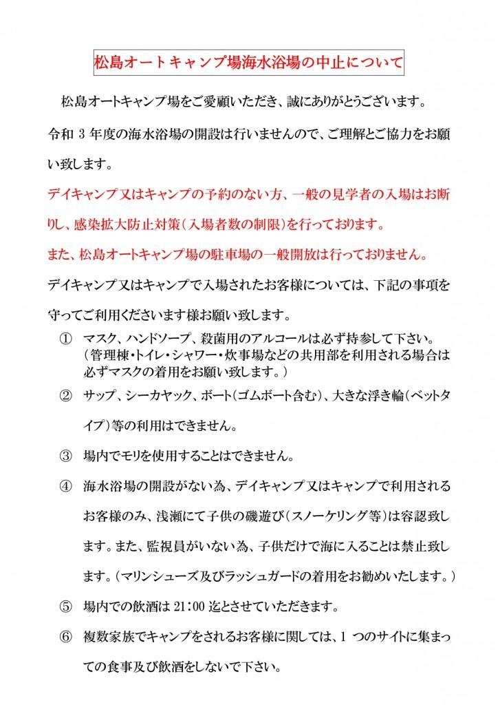 松島オートキャンプ場海水浴場の中止について (1)_page-0001