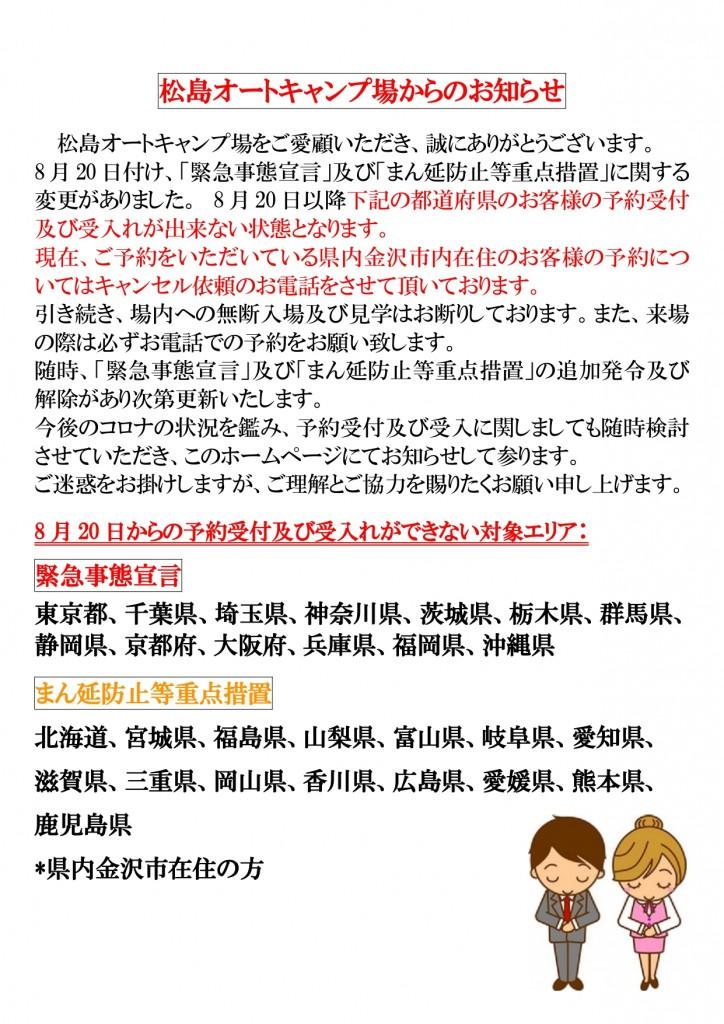 松島オートキャンプ場からのお知らせ_8.20_page-0001
