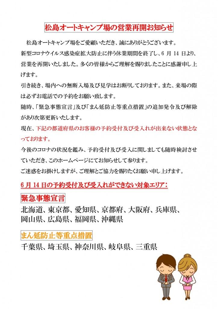 松島オートキャンプ場の休業期間終了お知らせ_6.14_page-0001