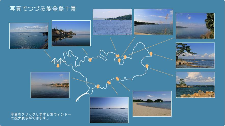 写真でつづる能登島十景