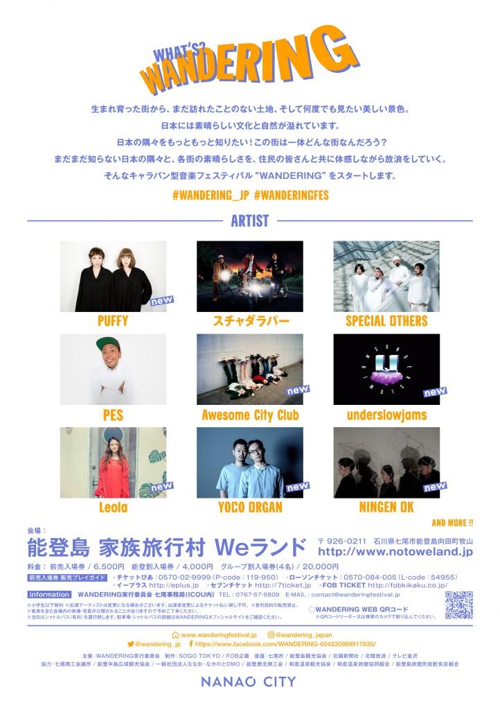 notojima02_web_02_0627+